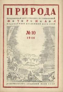 Природа 1946 №10