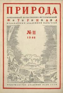 Природа 1946 №11