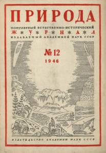 Природа 1946 №12