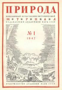 Природа 1947 №01
