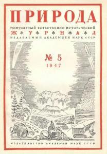 Природа 1947 №05