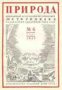 Природа 1947 №06