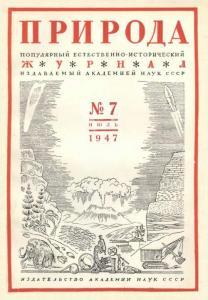 Природа 1947 №07
