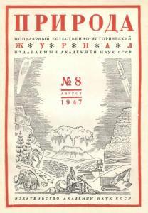 Природа 1947 №08