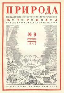 Природа 1947 №09