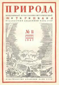 Природа 1947 №11