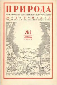 Природа 1948 №01