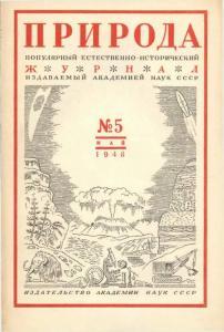 Природа 1948 №05
