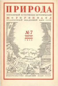 Природа 1948 №07