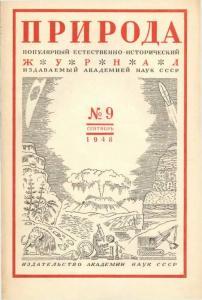 Природа 1948 №09
