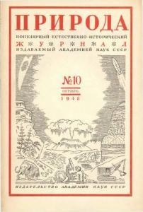 Природа 1948 №10