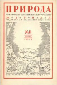 Природа 1948 №11