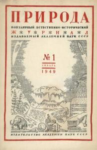 Природа 1949 №01