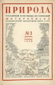 Природа 1949 №03