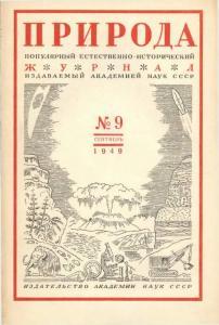 Природа 1949 №09