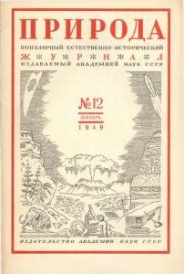 Природа 1949 №12