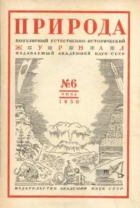 Природа 1950 №06