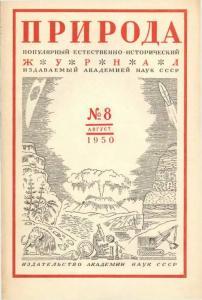 Природа 1950 №08