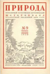 Природа 1950 №09