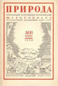 Природа 1950 №10