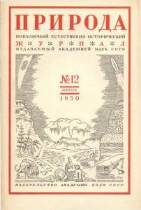 Природа 1950 №12