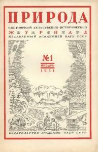Природа 1951 №01
