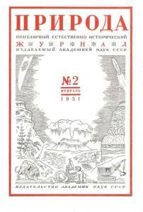 Природа 1951 №02