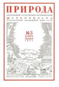 Природа 1951 №03