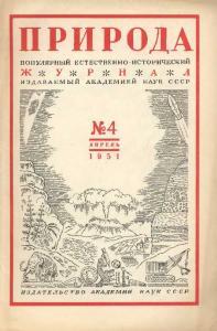 Природа 1951 №04
