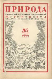 Природа 1951 №05