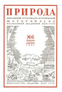 Природа 1951 №06