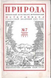 Природа 1951 №07