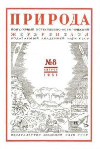 Природа 1951 №08