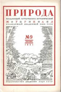 Природа 1951 №09