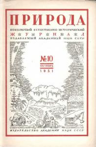 Природа 1951 №10