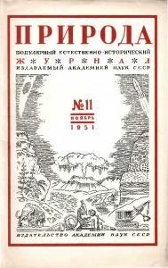Природа 1951 №11