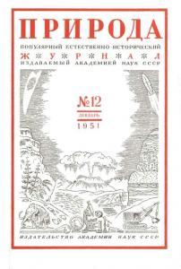 Природа 1951 №12