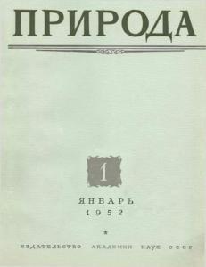 Природа 1952 №01