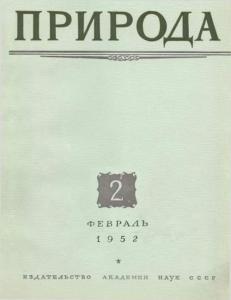 Природа 1952 №02