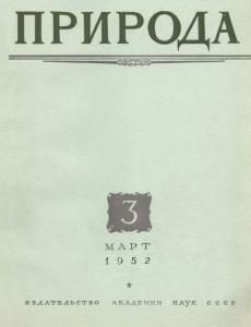 Природа 1952 №03
