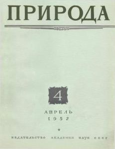 Природа 1952 №04