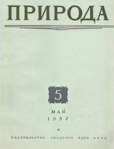 Природа 1952 №05