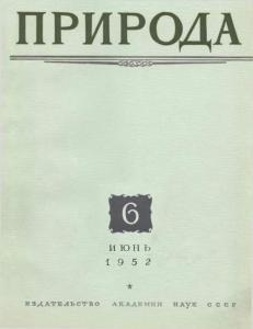 Природа 1952 №06
