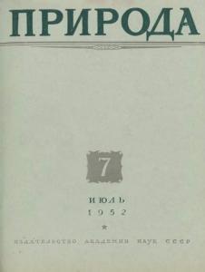Природа 1952 №07
