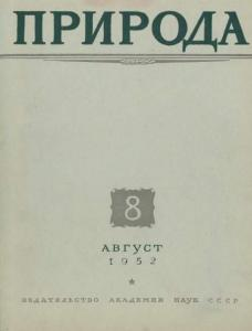 Природа 1952 №08