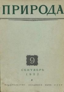 Природа 1952 №09