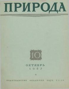 Природа 1952 №10