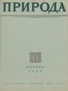 Природа 1952 №11
