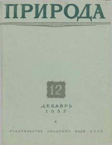 Природа 1952 №12