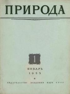 Природа 1953 №01